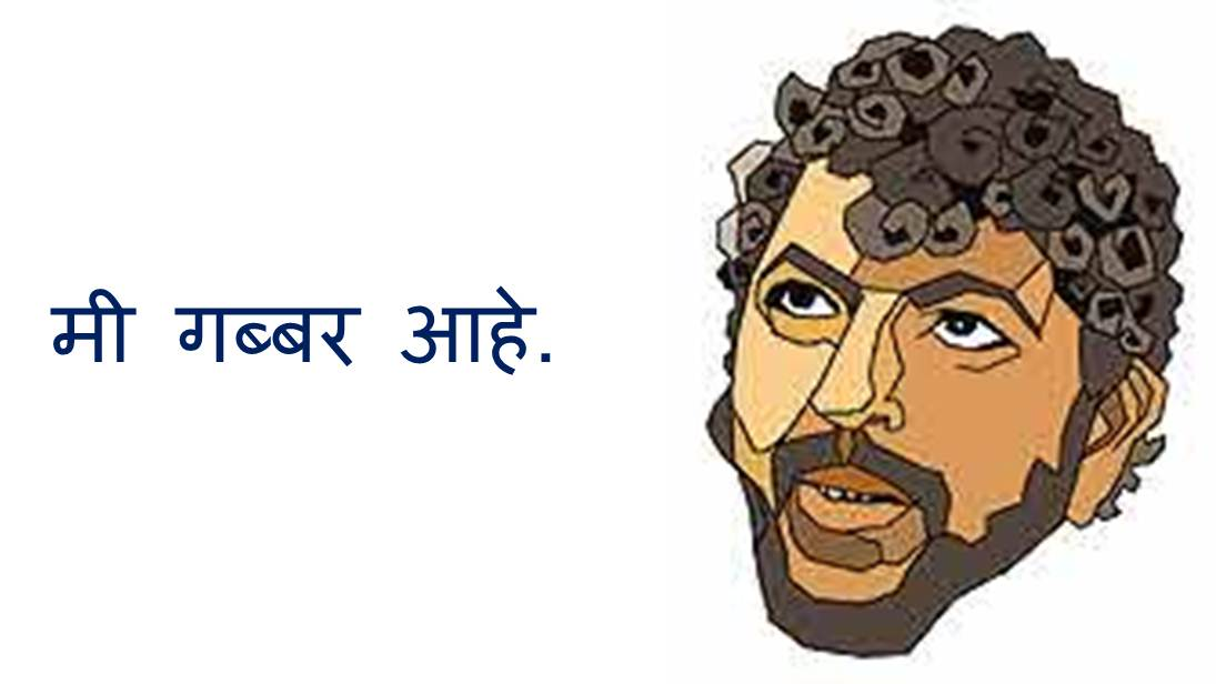 former meaning in marathi