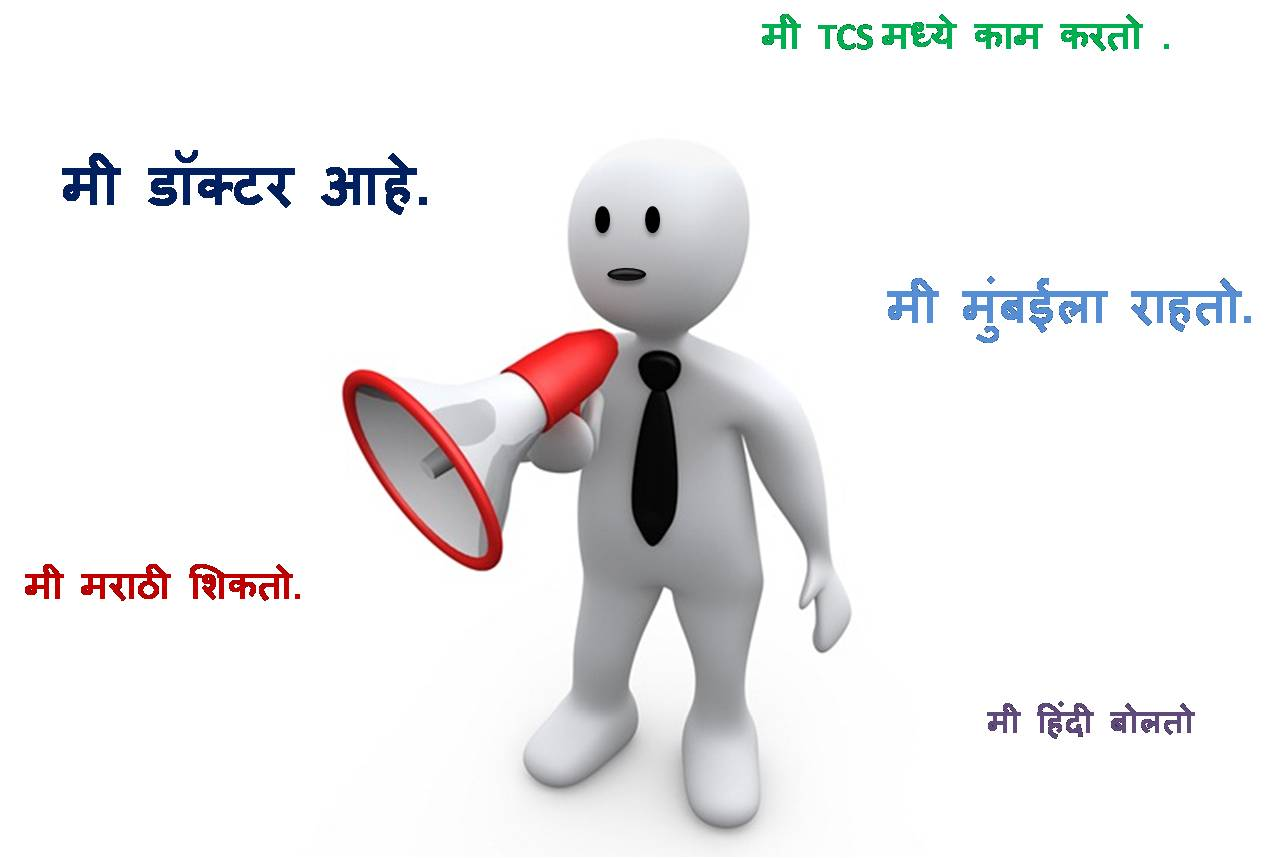 speak marathi language free how to name place like