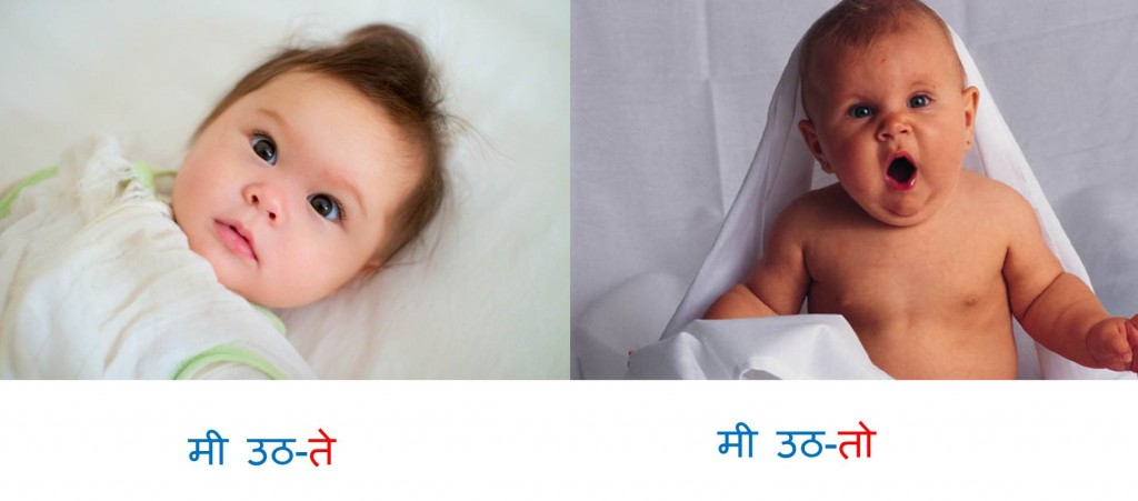 how to say i wake up in marathi