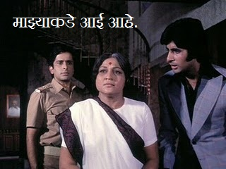 "Learn how to say ""i have my mother"" in Marathi"